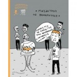 Ежедневник мизантропа 'На вечеринке'