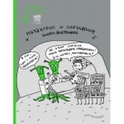 Ежедневник мизантропа 'Похищение инопланетянами'