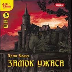 Замок ужаса (CDmp3)