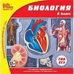 Биология. 8 класс (CDpc)