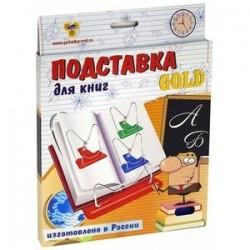 Подставка для книг 'Gold' (в картонной коробке) (ПО-04)