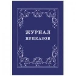 Журнал приказов