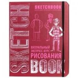 SketchBook. Визуальный экспресс-курс рисования (вишневый)