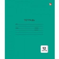 Тетрадь 12 листов, линия, Однотонная зеленая (ТЛ124999)