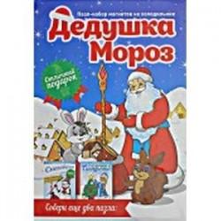 Магнит мягкий 'Дед Мороз'