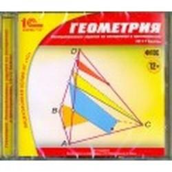 Геометрия. 10-11 классы. Интерактивные задания на построение в пространстве