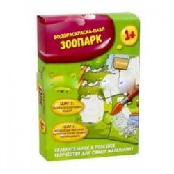 Водораскраска-пазл 'Зоопарк' (PR1057)