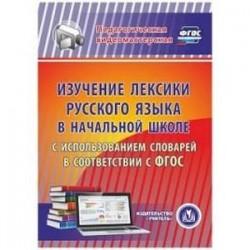 CD-ROM. Изучение лексики русского языка в начальной школе с использованием словарей в соответствии с ФГОС