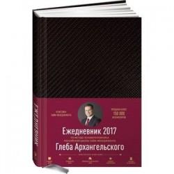 Метод Глеба Архангельского. Ежедневник датированный на 2017 год