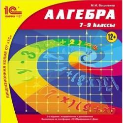 Алгебра. 7-9 классы (CDpc)