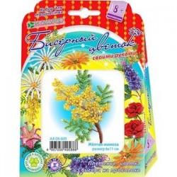 Набор для изготовления цветка из бисера 'Желтая мимоза', арт. АА 05-605