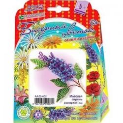 Набор для изготовления цветка из бисера 'Майская сирень', арт. АА 05-603