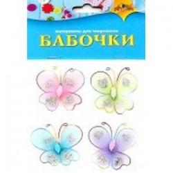 Декоративные самоклеящиеся 'Бабочки'