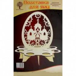 80056 Подставка для Пасхальных яиц