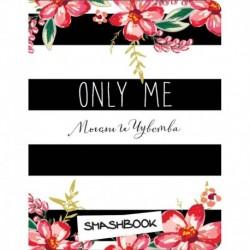Смэшбук Only me (c наклейками)