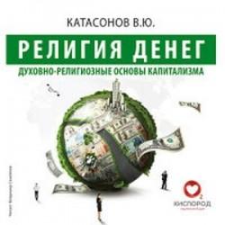 Религия денег (CDmp3)