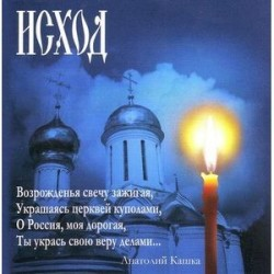 CD Анатолий Кашка: 'Исход'