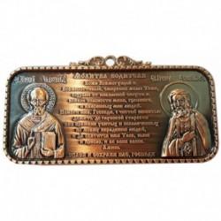 Магнит металлический 'Молитва водителя'