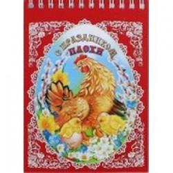 Блокнот 'Христос Воскресе. Курица с цыплятами'
