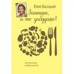 Книга для записи семейных рецептов