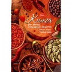 Книга для записи кулинарных рецептов 'Аромат'