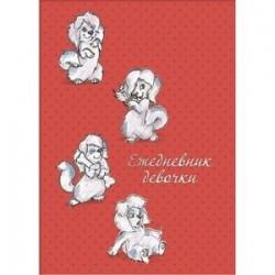 Ежедневник девочки 'Белые собачки'