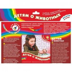 Дрофа-Медиа Набор карточек Детям о животных