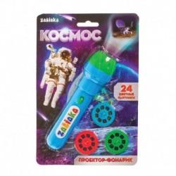 ZABIAKA Проектор-фонарик 'Космос'