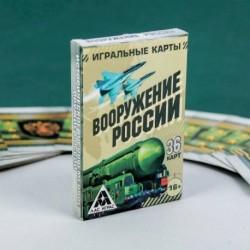 Игральные карты 'Вооружение России', 36 карт