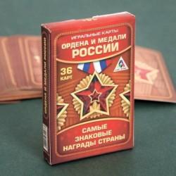 Игральные карты 'Ордена и медали России', 36 карт