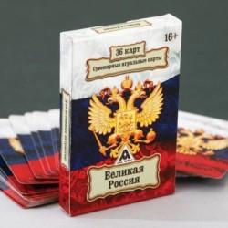 Игральные карты 'Великая Россия', 36 карт