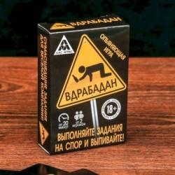 Алкогольная игра для вечеринки «Вдрабадан»