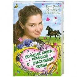 Большая книга романов о счастливой любви для девочек