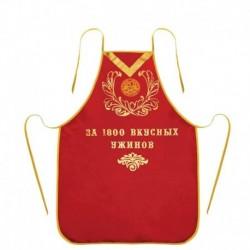 Фартук с медалью 'За 1800 ужинов'