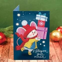 Алмазная вышивка на открытке 'Подарок для тебя' + емкость, стержень с клеевой подушечкой