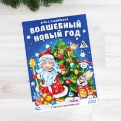 Настольная игра с наклейками «Волшебный Новый Год»