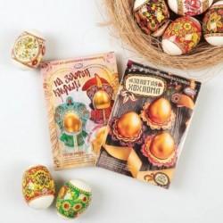 Набор для декорирования яиц «Золотое сияние», в ассортименте