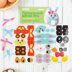 Наклейки для декорирования яиц 'Милые животные'
