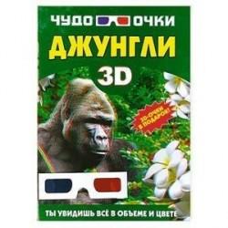 Джунгли + 3D-очки