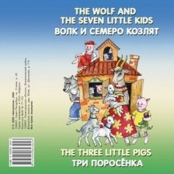The Wolf and the Seven Little Kids. The Three Little Pigs (аудиокнига CD)