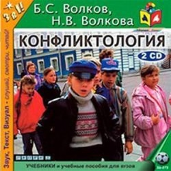 Конфликтология (аудиокнига MP3 на 2 CD)