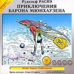 Приключения барона Мюнхаузена (CDmp3)