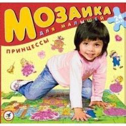 Мозаика для малышей. Принцессы