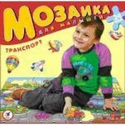 Мозаика для малышей: Транспорт