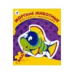 Морские животные 'Рыбка'