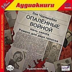 CD-ROM (MP3). Опаленные войной: Ночь светла. Романс для двух голосов