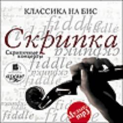 CDmp3 Скрипка. Скрипичные концерты