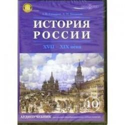 История России ХVII-ХIХ веков CD