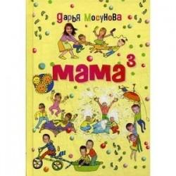 CD Мама 'в кубе'