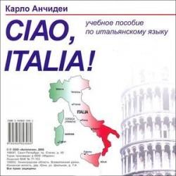 Ciao Italia! Привет Италия! (CD)